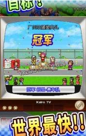 冲刺赛车物语2最强人物 提高数值攻略[图]