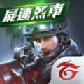 武裝精英官网版