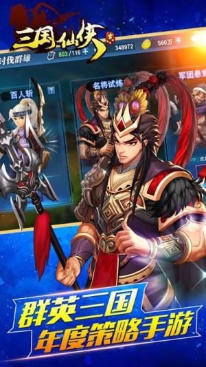 三国仙侠志九游版图4