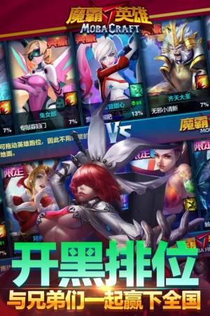 魔霸英雄官网图2