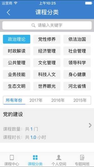 河北干部网络学院app图4