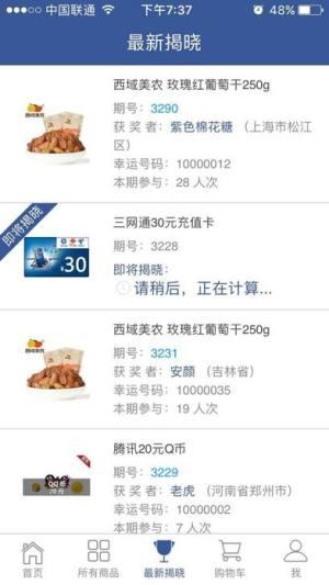 优品壹购app图2