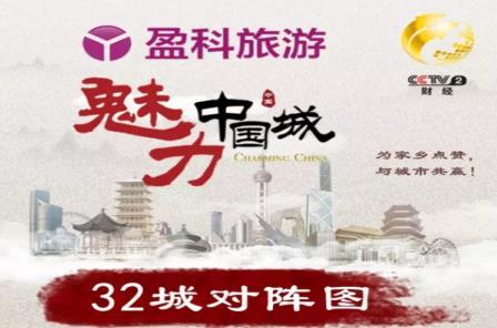 魅力中国城平台投票怎么投?魅力中国城官方投票平台地址[图]