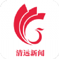 清远新闻头条近日新闻app手机版下载 v1.2