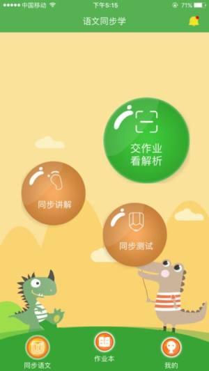 语文同步学学生端app图2