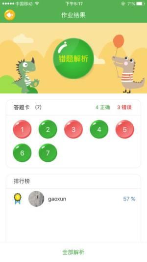 语文同步学学生端app图4