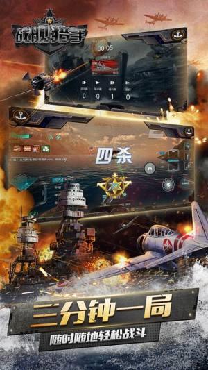 战舰猎手IOS图4