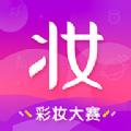美妆心得官方版手机app软件下载 v8.2.3