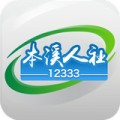 本溪人社app