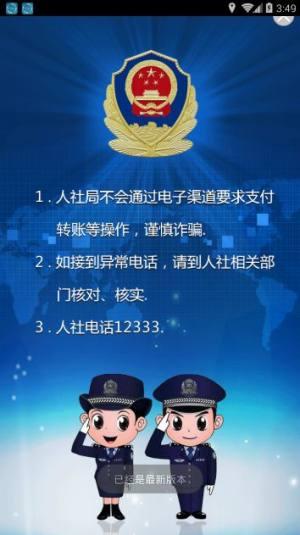 本溪人社app图2