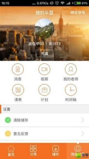 华盟教育app图2