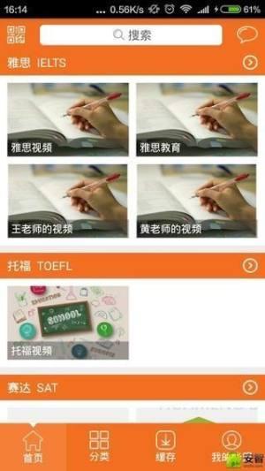 华盟教育app图4