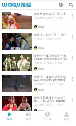 秦腔视频安装图2