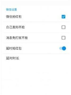 情迁微信内置抢红包2018最新版app下载图片1