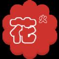 花火新用户注册送48体验金官方app下载手机版 v1.0.0