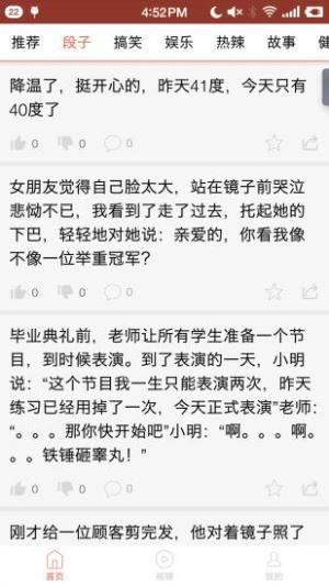 花火资讯app图2