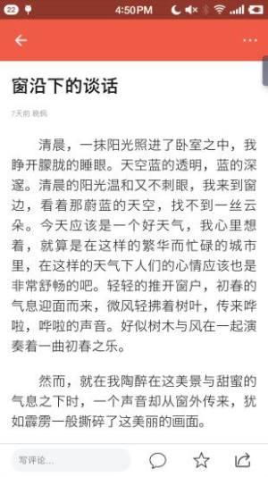 花火资讯app图4