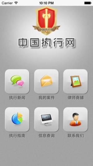 中国执行信息公开网查询官网图1