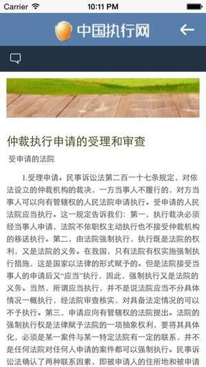 中国执行信息公开网查询官网图3