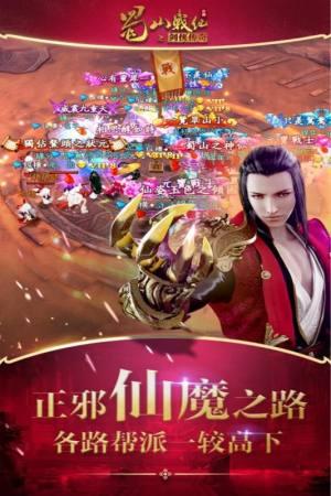 蜀山战纪之剑侠传奇手游官网图4