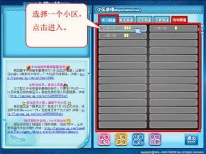 QQ堂手机版图2