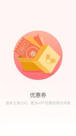药京采app图2
