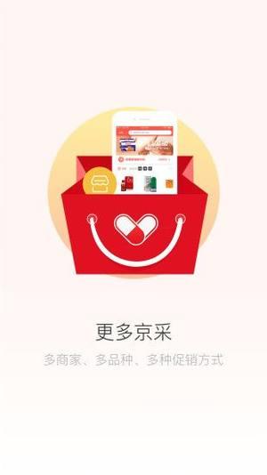 药京采app图4