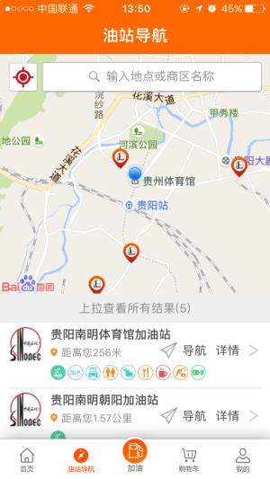 贵州石油购物app手机版下载图片1