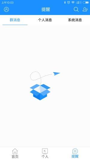 河北云教育app图2