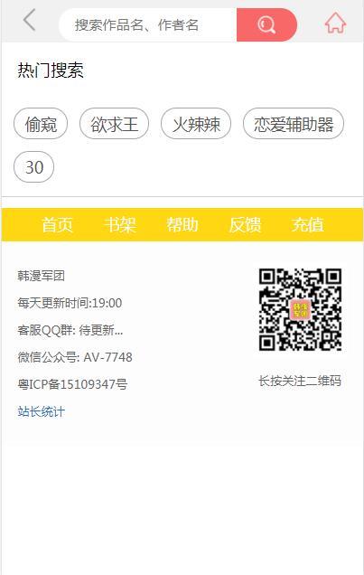 韩漫军团下载app认证自助领38彩金免费使用?韩漫军团看免费漫画教程[多图]