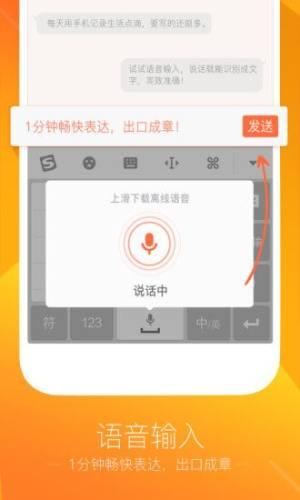 花漾字输入法app图4