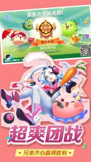 欢乐大星球iOS图4