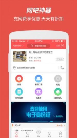 网喵app图2