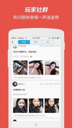 网喵官网app手机版下载图片1