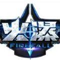 火瀑Firefall中文版