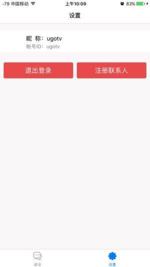 HM微视app图4