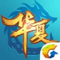 华夏手游版官网
