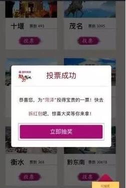 魅力中国城在哪儿投票?黔魅投票软件介绍[图]
