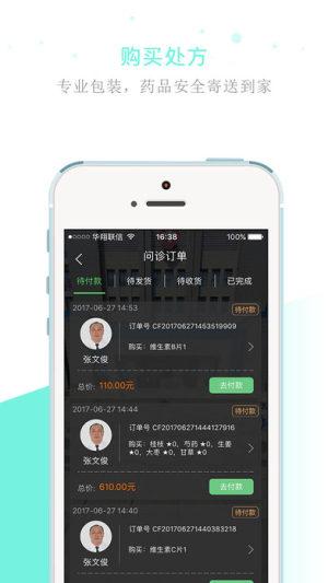 权健医疗网app图4