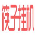 筷子挂机官网版