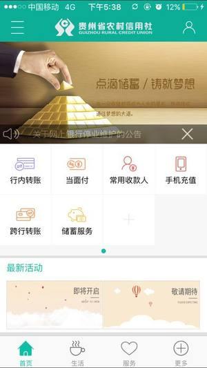 贵州农信手机银行官网版图2