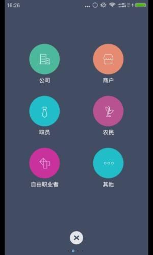邮政外拓系统app安卓版软件图片2