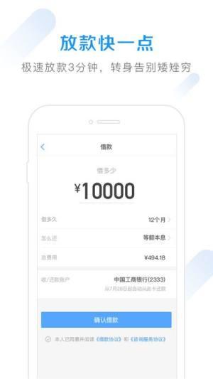 点点借款app官方下载安装图片1