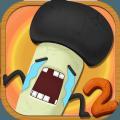 最囧游戏2 iOS版