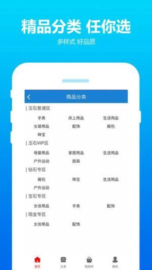 百立宝app图2