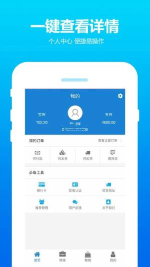 百立宝app图4