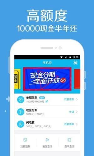 众网小贷app图4