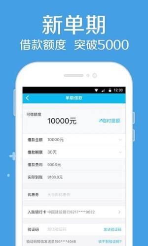 众网小贷app图2