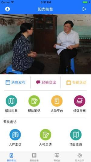 淮安阳光扶贫app图2