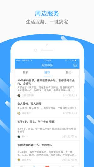 日照生活圈app图4
